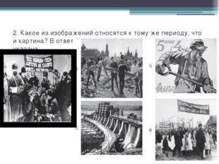 2. Какое из изображений относятся к тому же периоду, что и картина? В ответе