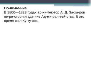 Пояснение. В 1806—1823 годах архитектор А. Д. Захаров перестроил з