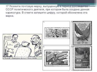 17 Укажите почтовую марку, выпущенную в период руководства СССР политического