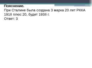 Пояснение. При Сталине была создана 3 марка 20 лет РККА 1918 плюс 20, будет 1