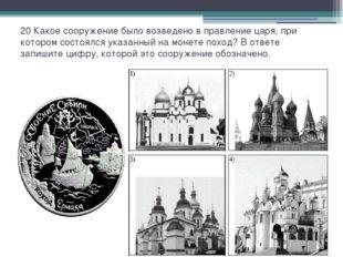 20 Какое сооружение было возведено в правление царя, при котором состоялся ук