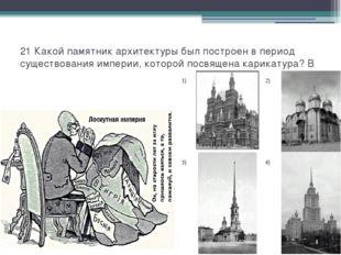 21 Какой памятник архитектуры был построен в период существования империи, ко