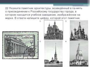 22 Укажите памятник архитектуры, возведённый в память о присоединении к Росс