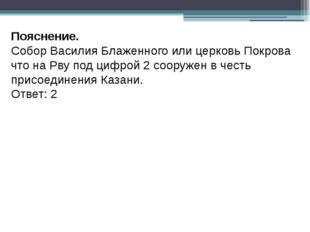 Пояснение. Собор Василия Блаженного или церковь Покрова что на Рву под цифрой