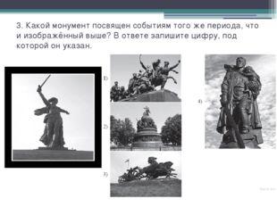 3. Какой монумент посвящен событиям того же периода, что и изображённый выше?
