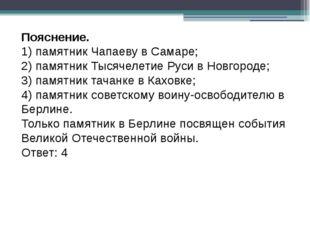 Пояснение. 1) памятник Чапаеву в Самаре; 2) памятник Тысячелетие Руси в Новго