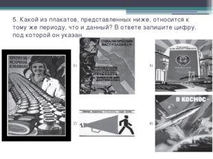 5. Какой из плакатов, представленных ниже, относится к тому же периоду, что и