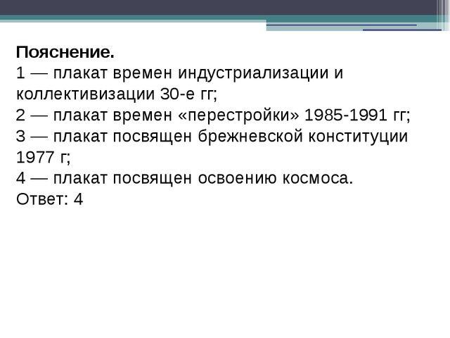 Пояснение. 1 — плакат времен индустриализации и коллективизации 30-е гг; 2 —...