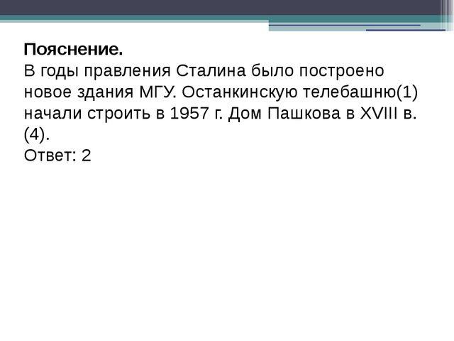 Пояснение. В годы правления Сталина было построено новое здания МГУ. Останкин...