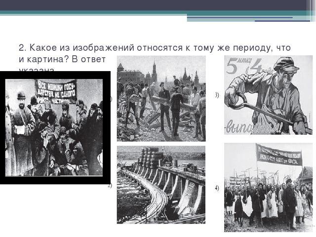 2. Какое из изображений относятся к тому же периоду, что и картина? В ответе...