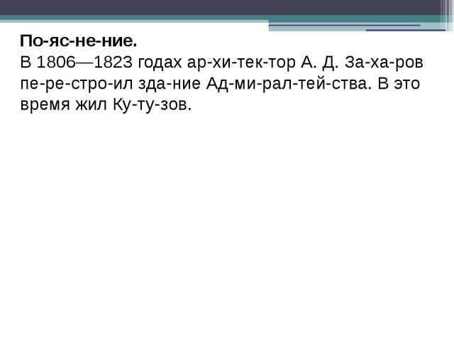 Пояснение. В 1806—1823 годах архитектор А. Д. Захаров перестроил з...