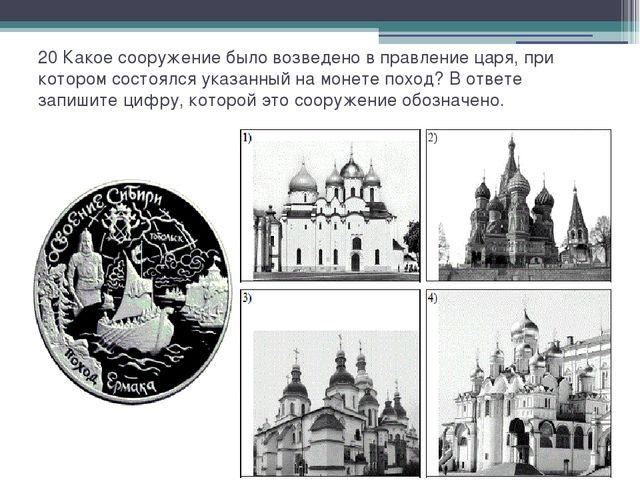 20 Какое сооружение было возведено в правление царя, при котором состоялся ук...