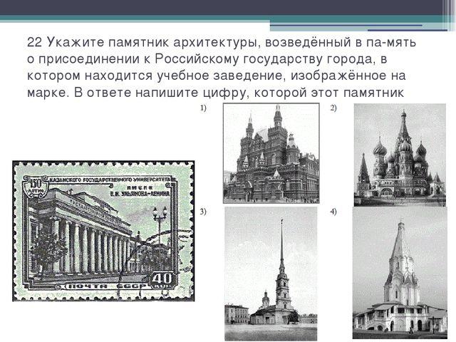 22 Укажите памятник архитектуры, возведённый в память о присоединении к Росс...