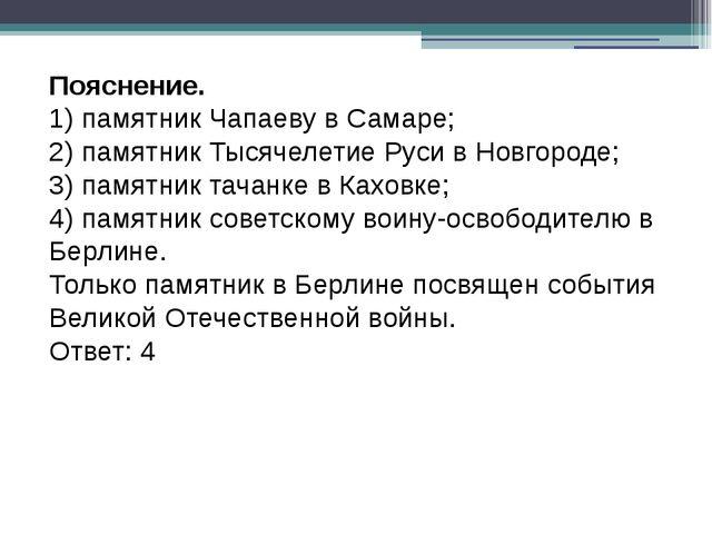 Пояснение. 1) памятник Чапаеву в Самаре; 2) памятник Тысячелетие Руси в Новго...