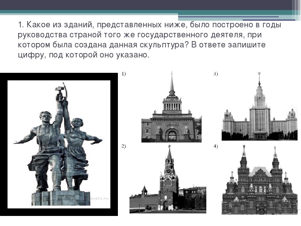 1. Какое из зданий, представленных ниже, было построено в годы руководства ст...