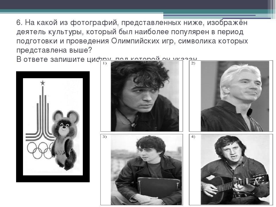 6. На какой из фотографий, представленных ниже, изображён деятель культуры, к...