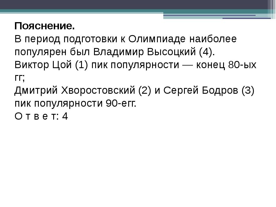 Пояснение. В период подготовки к Олимпиаде наиболее популярен был Владимир Вы...