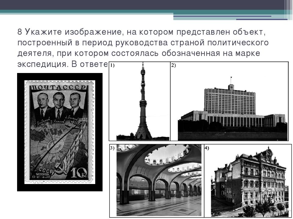 8 Укажите изображение, на котором представлен объект, построенный в период ру...
