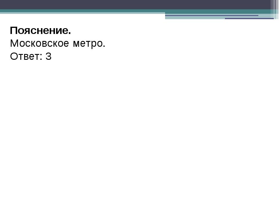Пояснение. Московское метро. Ответ: 3