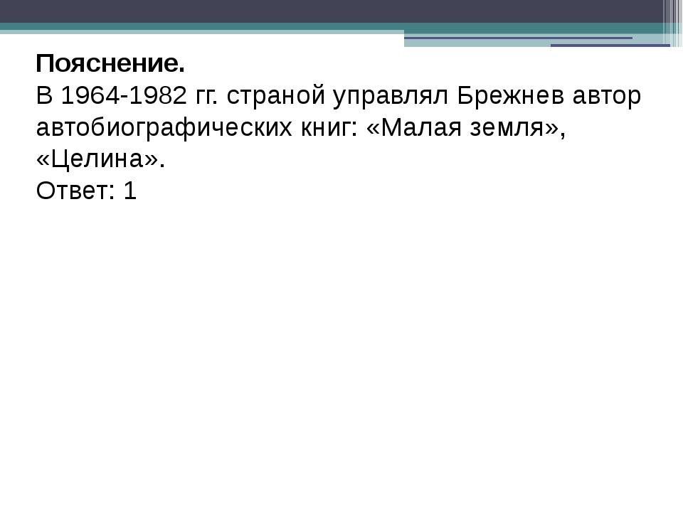 Пояснение. В 1964-1982 гг. страной управлял Брежнев автор автобиографических...