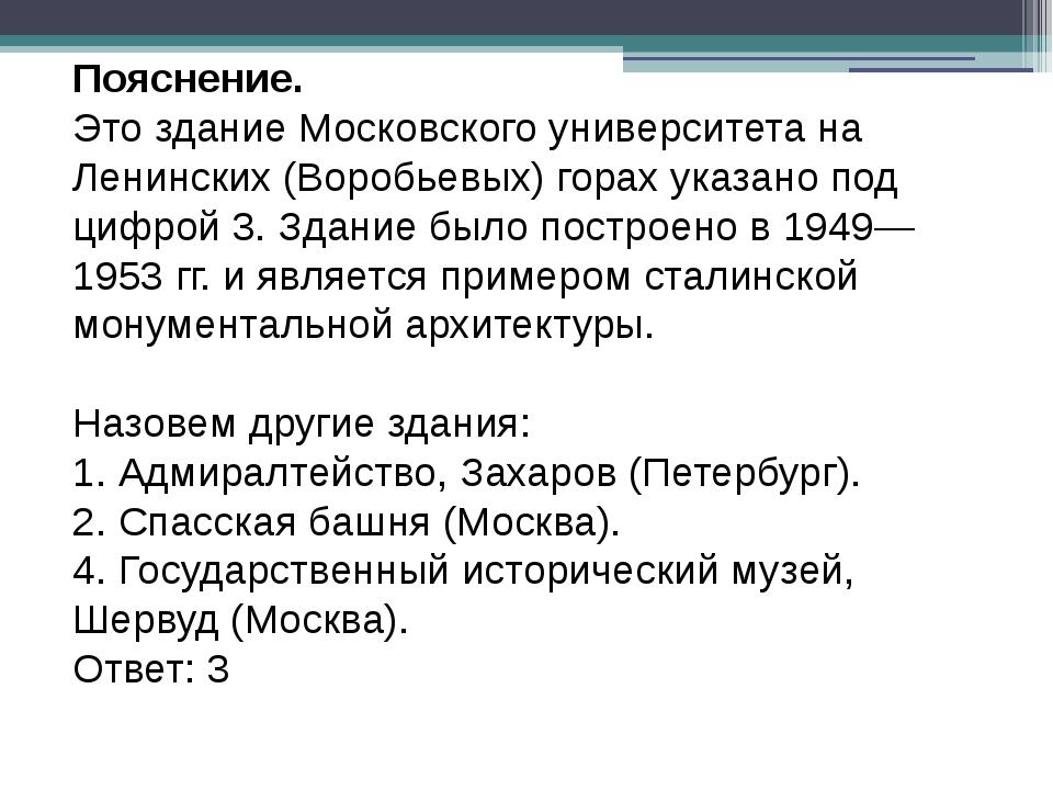Пояснение. Это здание Московского университета на Ленинских (Воробьевых) гора...