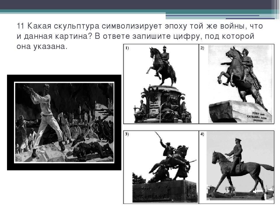 11 Какая скульптура символизирует эпоху той же войны, что и данная картина? В...