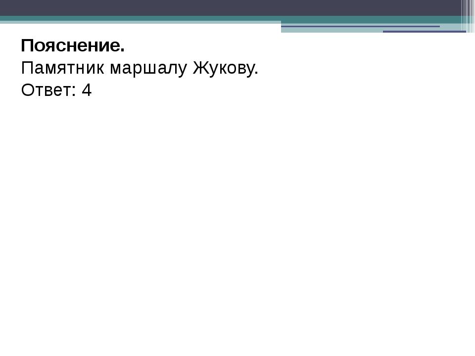 Пояснение. Памятник маршалу Жукову. Ответ: 4