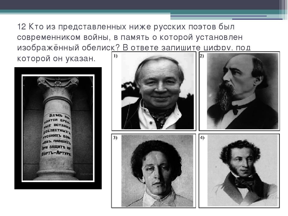 12 Кто из представленных ниже русских поэтов был современником войны, в памят...