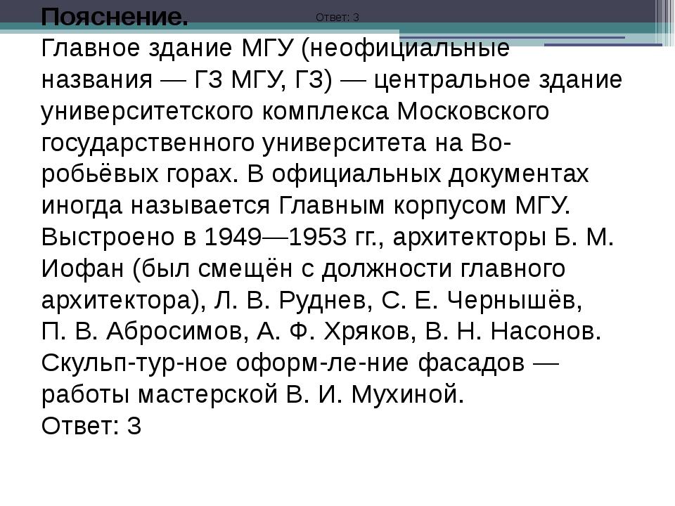 Пояснение. Главное здание МГУ (неофициальные названия — ГЗ МГУ, ГЗ) — централ...