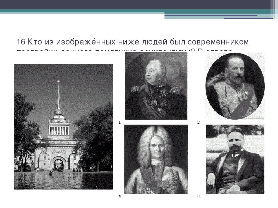 16 Кто из изображённых ниже людей был современником постройки данного памятни...