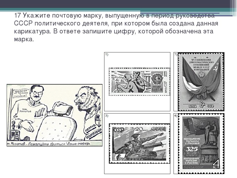17 Укажите почтовую марку, выпущенную в период руководства СССР политического...