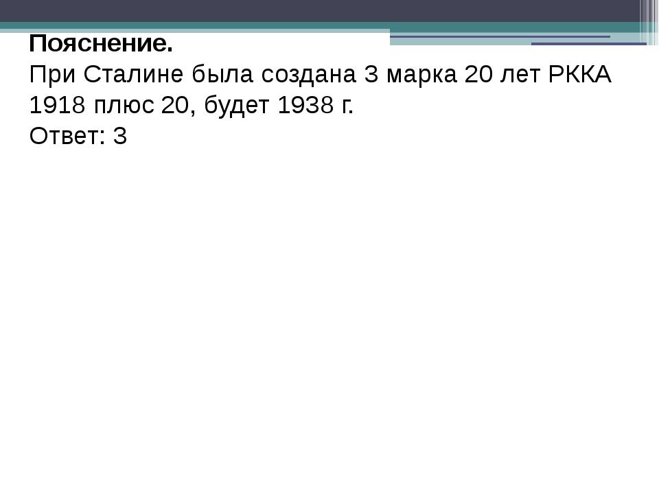 Пояснение. При Сталине была создана 3 марка 20 лет РККА 1918 плюс 20, будет 1...