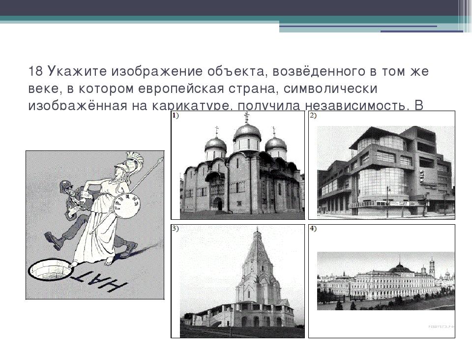 18 Укажите изображение объекта, возвёденного в том же веке, в котором европей...