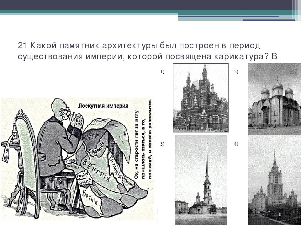 21 Какой памятник архитектуры был построен в период существования империи, ко...