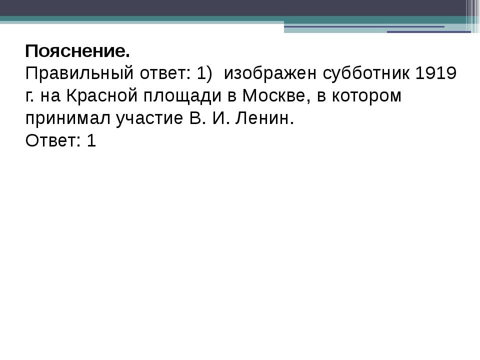 Пояснение. Правильный ответ: 1) изображен субботник 1919 г. на Красной площад...