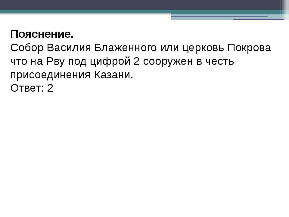 Пояснение. Собор Василия Блаженного или церковь Покрова что на Рву под цифрой...