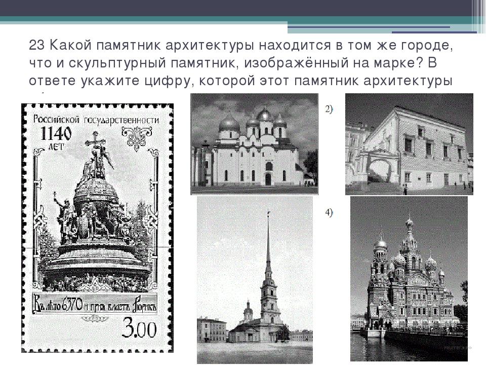 23 Какой памятник архитектуры находится в том же городе, что и скульптурный п...