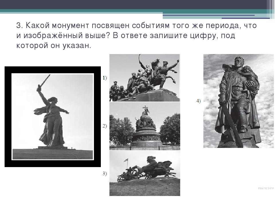 3. Какой монумент посвящен событиям того же периода, что и изображённый выше?...