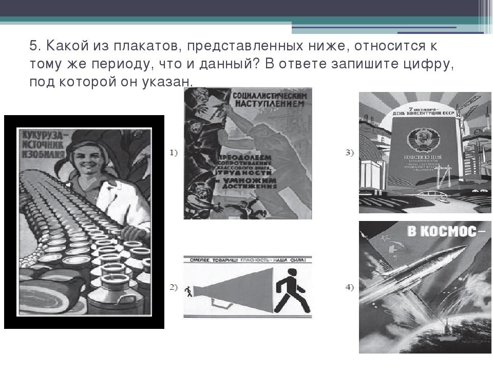 5. Какой из плакатов, представленных ниже, относится к тому же периоду, что и...
