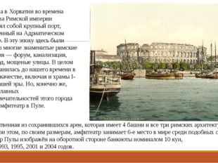 Город Пула в Хорватии во времена могущества Римской империи представлял собой