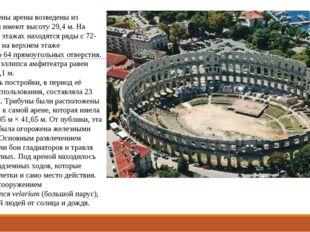 Внешние стены арены возведены из известняка и имеют высоту 29,4м. На первых