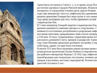 Арена была построена вI векен.э., в то время, когдаПулаявлялся достаточн