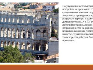 Но улучшения использования постройки не произошло. В средневековье здесь на т