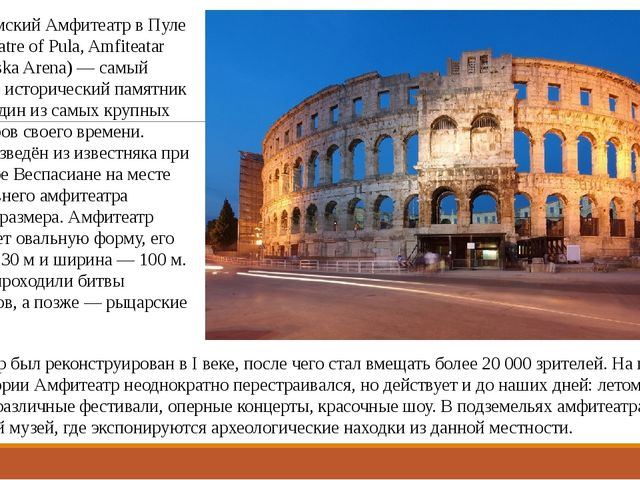 Древнеримский Амфитеатр вПуле (Amphitheatre ofPula, Amfiteatar uPuli, Puls...