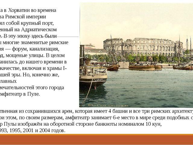 Город Пула в Хорватии во времена могущества Римской империи представлял собой...