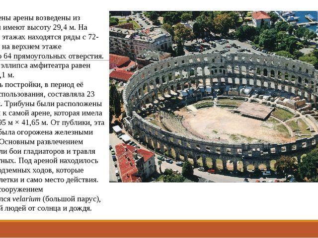 Внешние стены арены возведены из известняка и имеют высоту 29,4м. На первых...