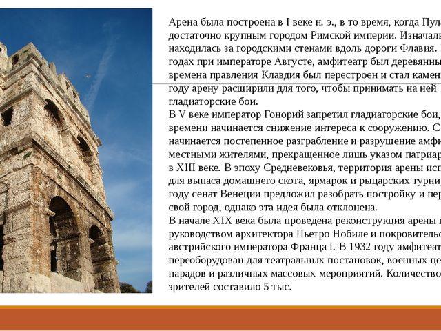 Арена была построена вI векен.э., в то время, когдаПулаявлялся достаточн...