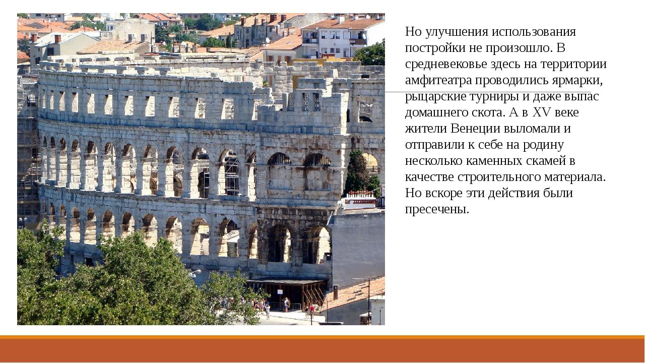 Но улучшения использования постройки не произошло. В средневековье здесь на т...