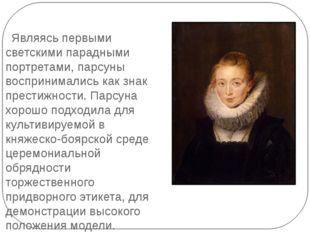 Являясь первыми светскими парадными портретами, парсуны воспринимались как з
