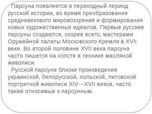 Парсуна появляется в переходный период русской истории, во время преобразова